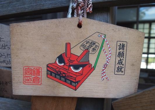 ema at Kamakura-gu Shrine