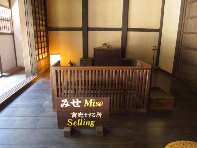 Inside the Ioka House