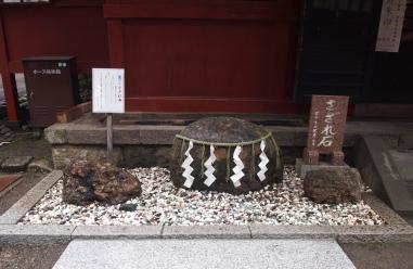 unknown item at Futarasan Shrine