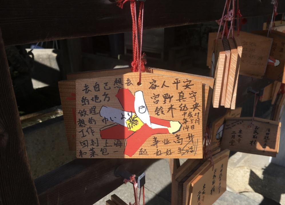 ema at Nigatsu-dō