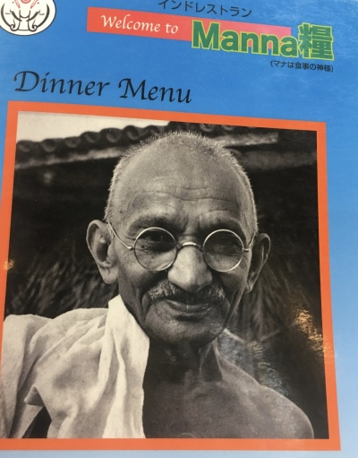 Menu for Manna Indian Restaurant