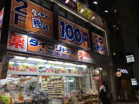 signs in Nara