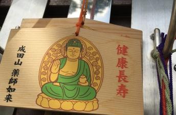ema at Shotoku-taishi-do